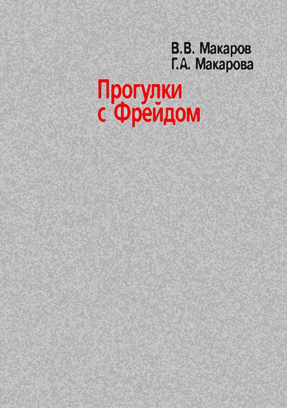 Галина Макарова, Виктор Макаров «Прогулки с Фрейдом»