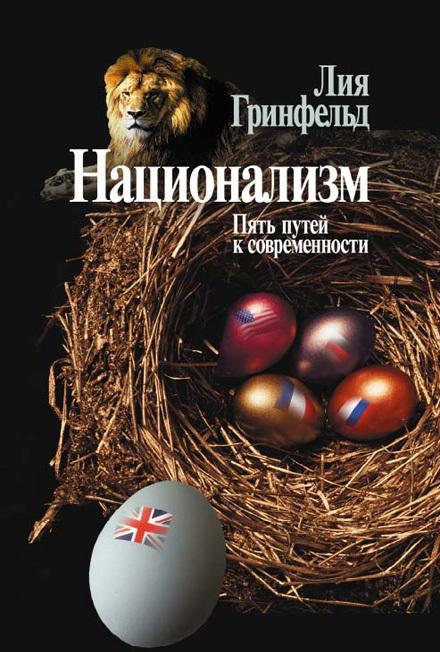 Лия Гринфельд «Национализм. Пять путей к современности»