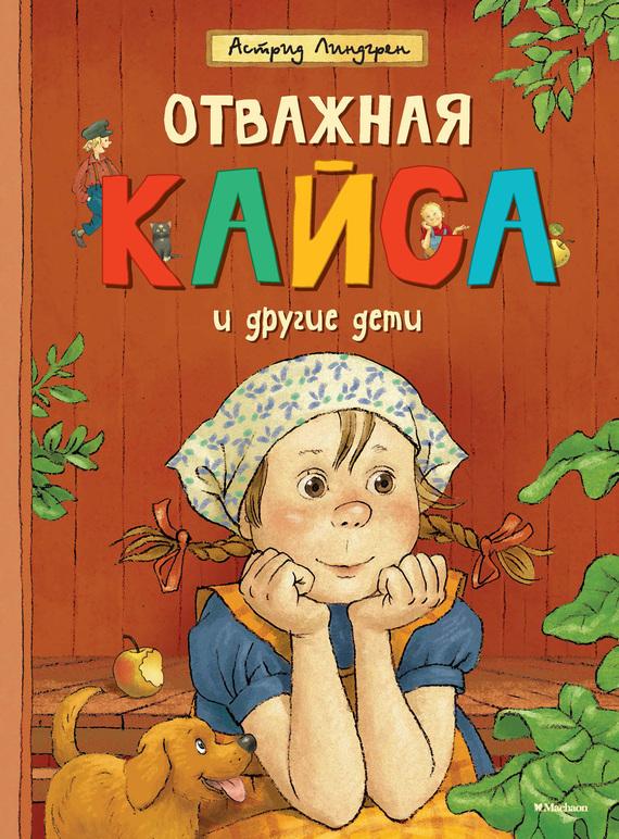 Астрид Линдгрен «Отважная Кайса и другие дети (сборник)»
