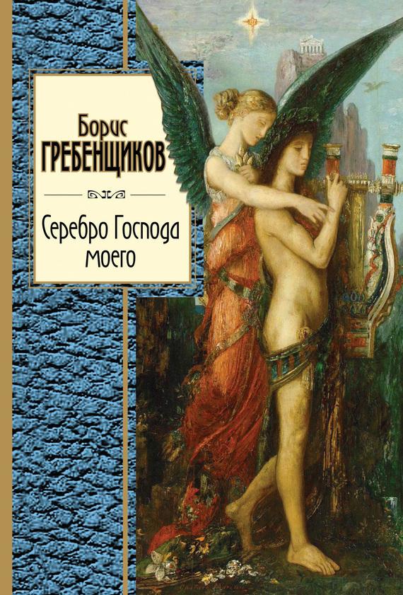 Борис Гребенщиков «Серебро Господа моего»
