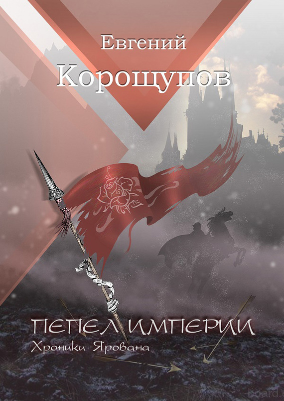 Евгений Корощупов «Пепел Империи. Хроники Ярована»