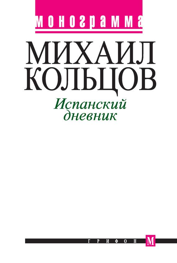 Михаил Кольцов «Испанский дневник»