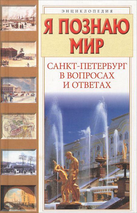 Т. Кравченко «Санкт-Петербург в вопросах и ответах»