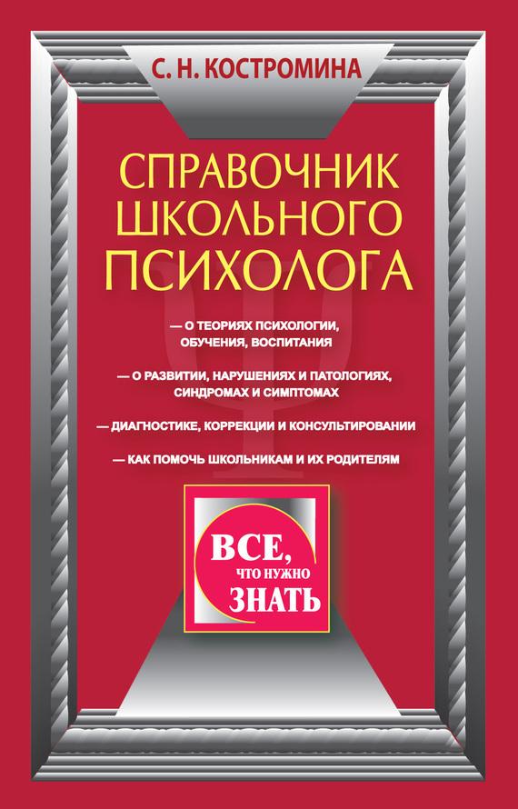 Светлана Костромина «Справочник школьного психолога»