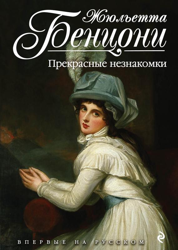 Жюльетта Бенцони «Прекрасные незнакомки»