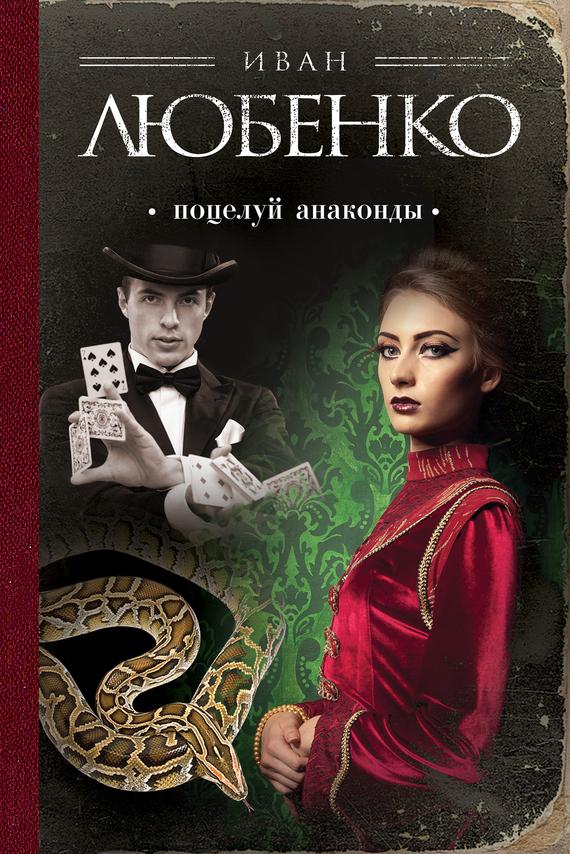 Иван Любенко «Поцелуй анаконды»