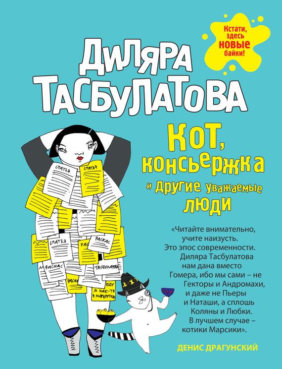 Диляра Тасбулатова «Кот, консьержка и другие уважаемые люди»