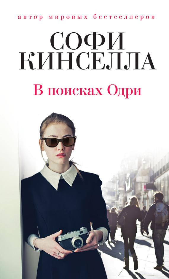 Софи Кинселла «В поисках Одри»