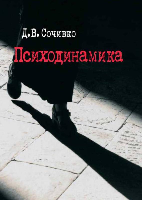 Дмитрий Сочивко «Психодинамика»