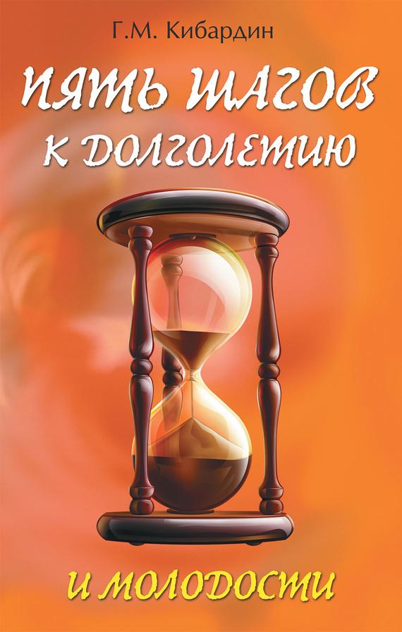 Геннадий Кибардин «Пять шагов к долголетию и молодости»