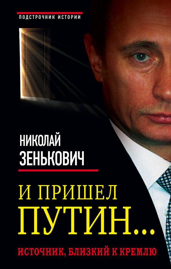 Николай Зенькович «И пришел Путин… Источник, близкий к Кремлю»