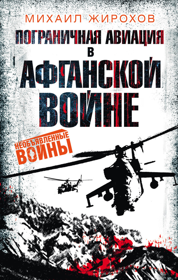 Михаил Жирохов «Пограничная авиация в Афганской войне»