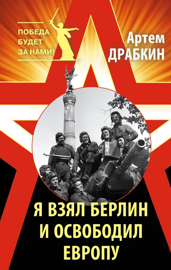 Артем Драбкин «Я взял Берлин и освободил Европу»