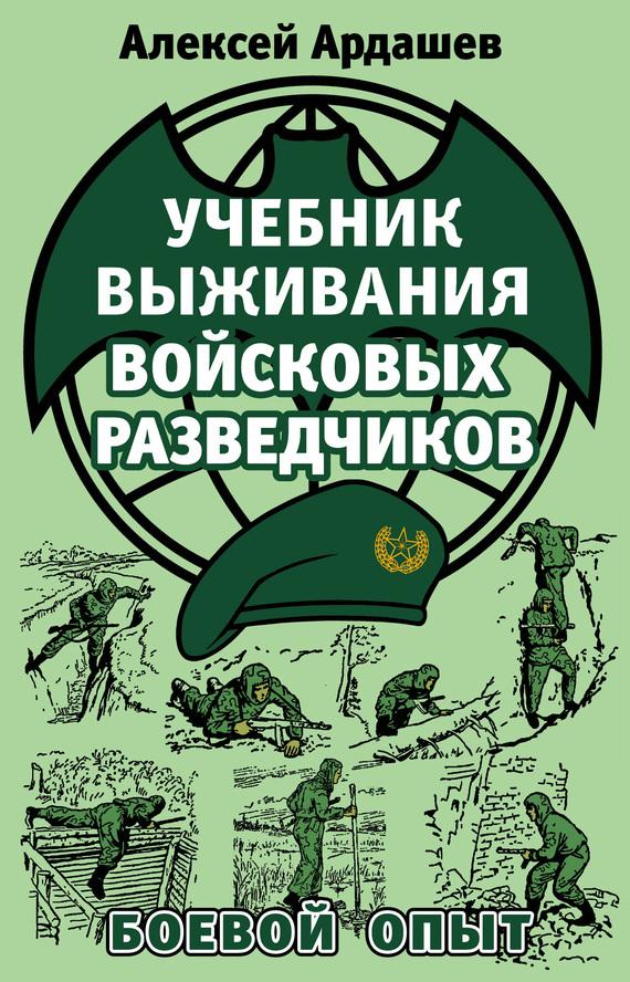 Алексей Ардашев «Учебник выживания войсковых разведчиков. Боевой опыт»