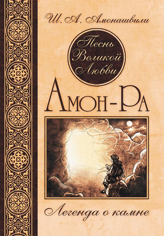 Шалва Амонашвили «Песнь Великой Любви. Амон-Ра. Легенда о камне»