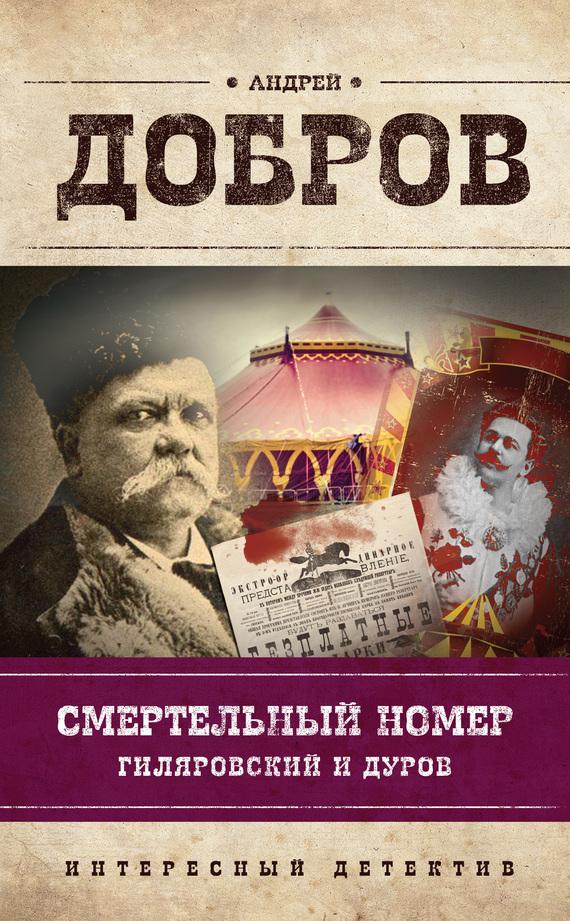 Андрей Добров «Смертельный номер. Гиляровский и Дуров»