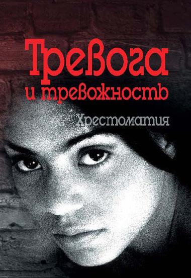 Валерий Астапов «Тревога и тревожность. Хрестоматия»