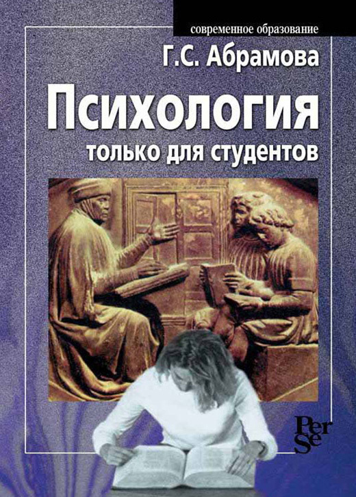Галина Абрамова «Психология только для студентов»