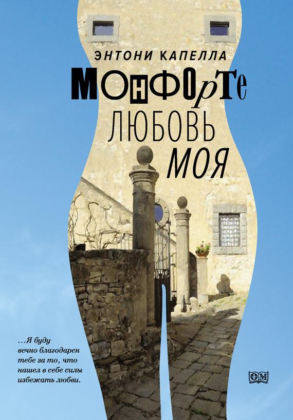 Энтони Капелла «Монфорте. Любовь моя»