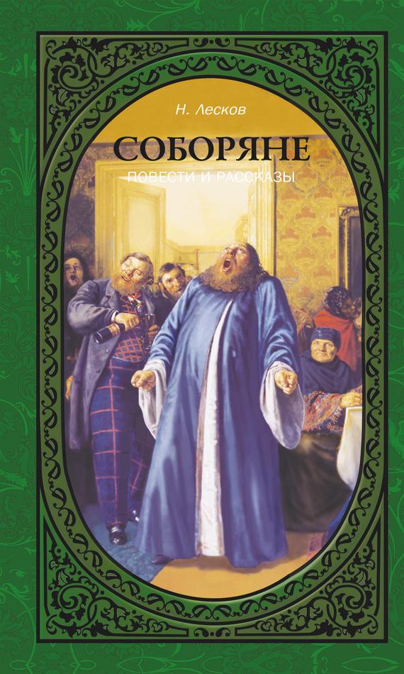 Николай Лесков «Соборяне. Повести и рассказы»