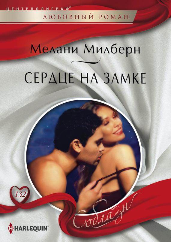 Мелани Милберн «Сердце на замке»