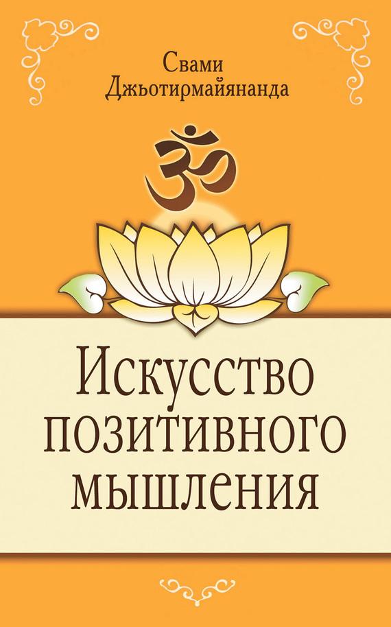 Свами Джьотирмайянанда «Искусство позитивного мышления»