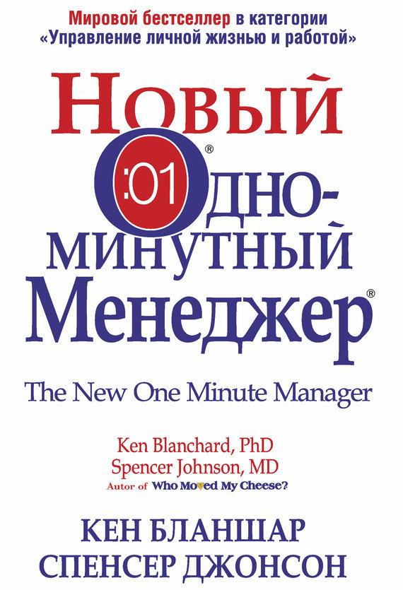 Кен Бланшар, Спенсер Джонсон «Новый Одноминутный Менеджер»