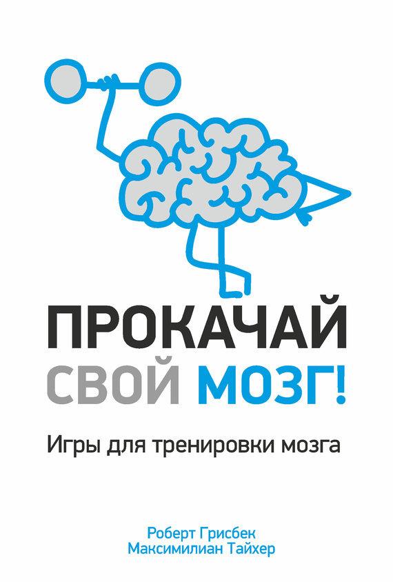 Максимилиан Тайхер, Роберт Грисбек «Прокачай свой мозг!»