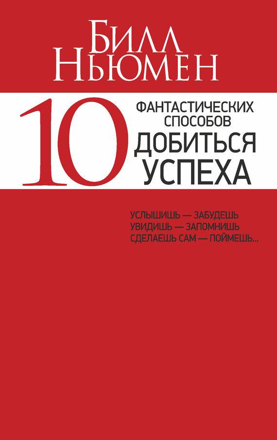 Билл Ньюмен «10 фантастических способов добиться успеха»
