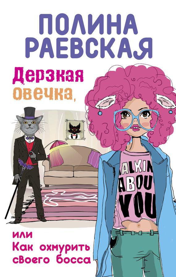 Полина Раевская «Дерзкая овечка, или Как охмурить своего босса»