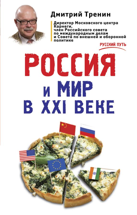 Дмитрий Тренин «Россия и мир в XXI веке»