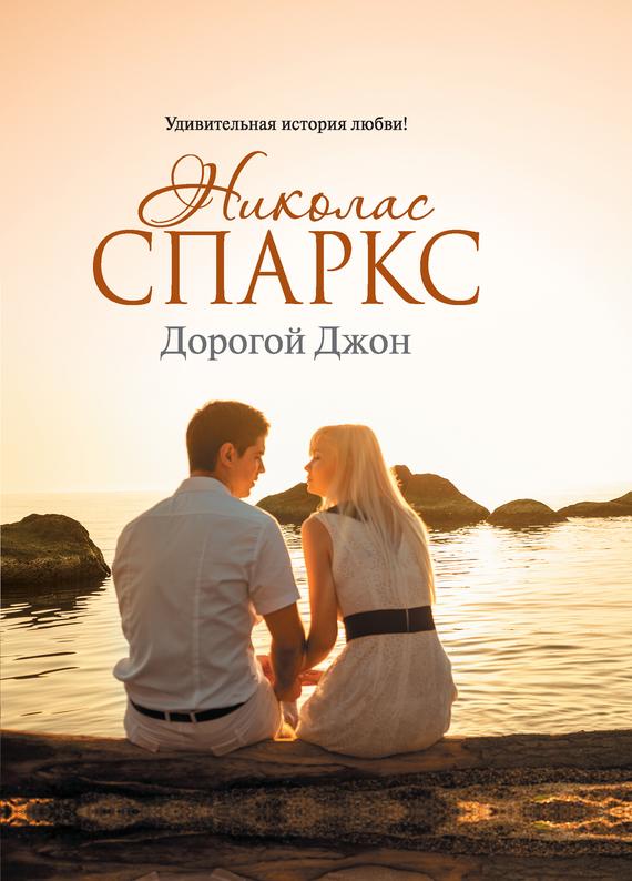 Николас Спаркс «Дорогой Джон»