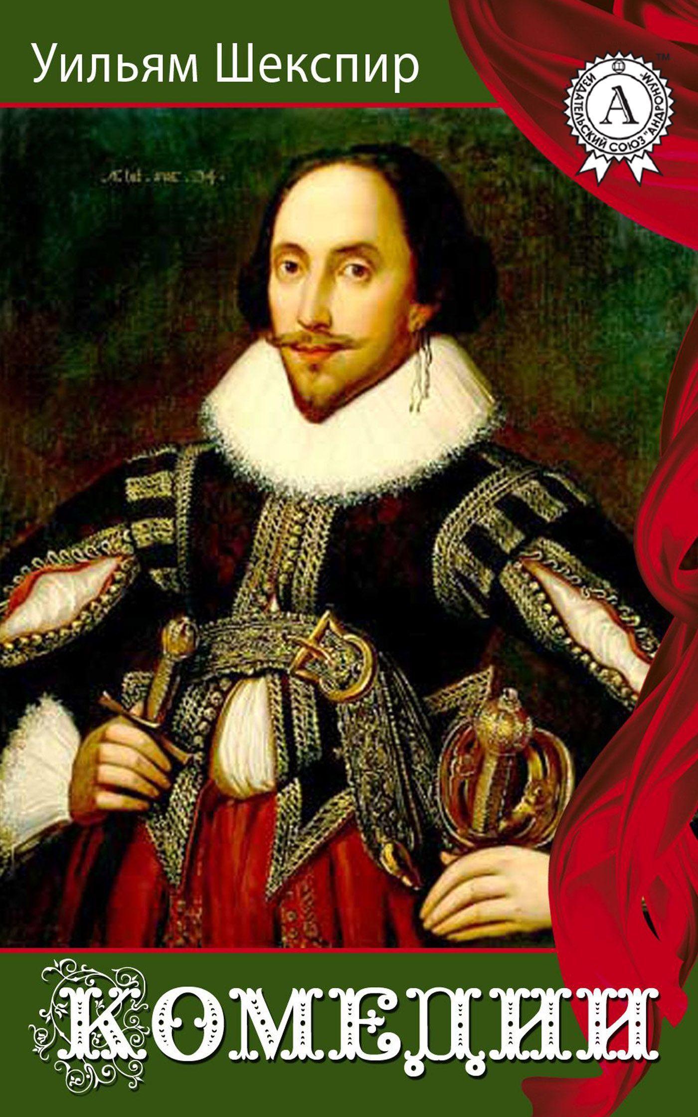 Уильям Шекспир «Комедии»