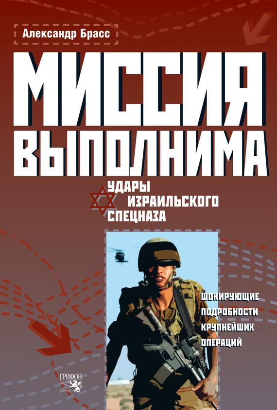 Александр Брасс «Миссия выполнима. Удары израильского спецназа»