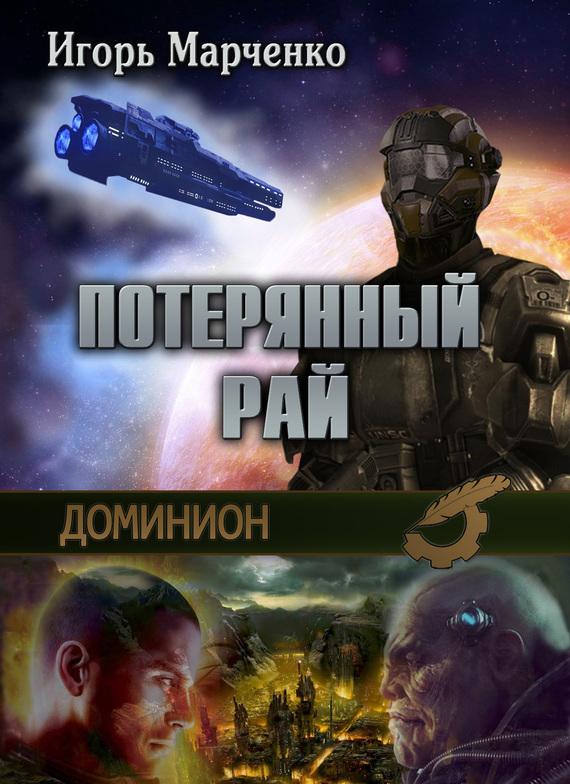 Игорь Марченко «Потерянный рай»