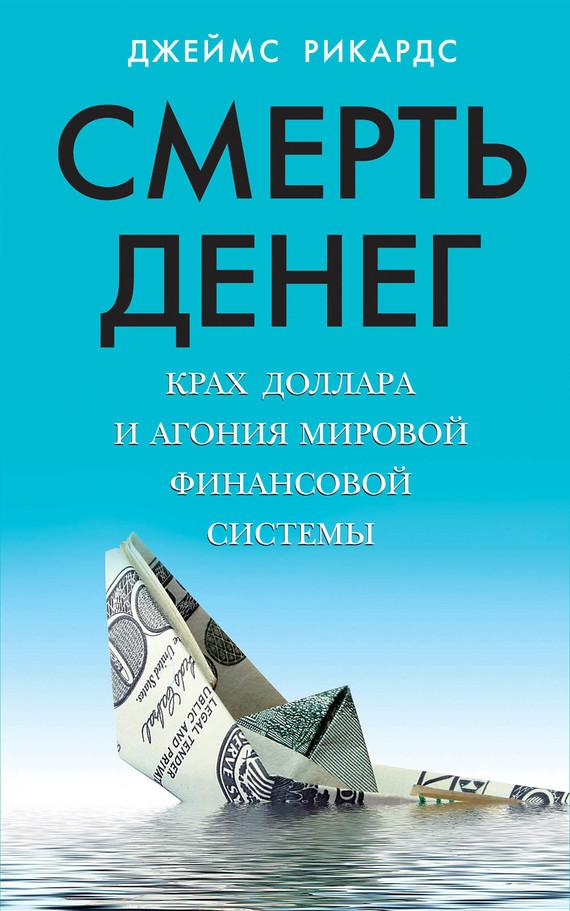 Джеймс Рикардс «Смерть денег. Крах доллара и агония мировой финансовой системы»
