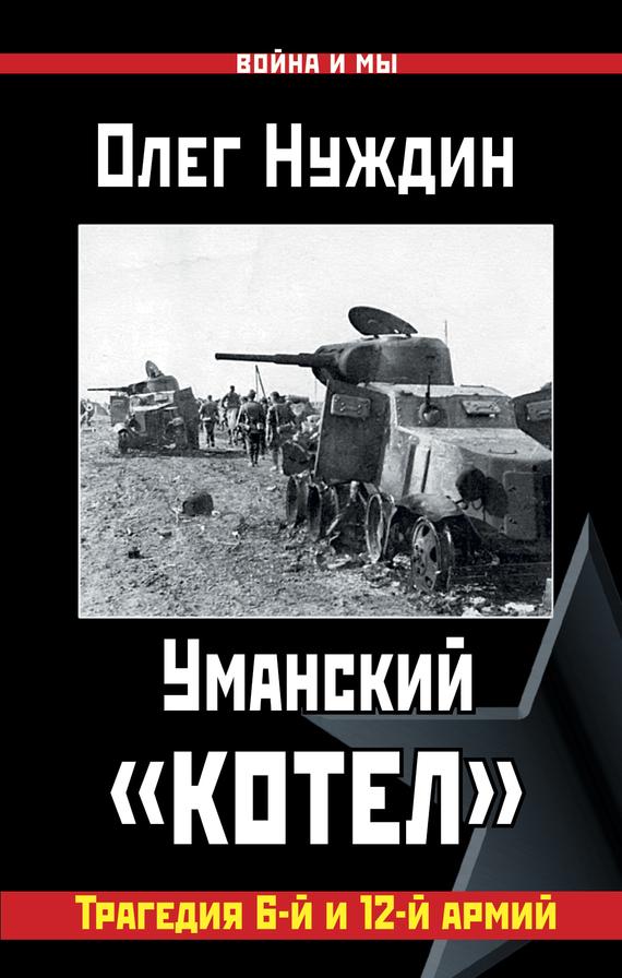 Олег Нуждин «Уманский «котел»: Трагедия 6-й и 12-й армий»