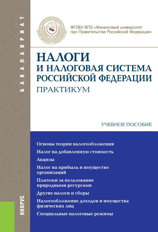 фото обложки издания Налоги и налоговая система Российской Федерации. Практикум