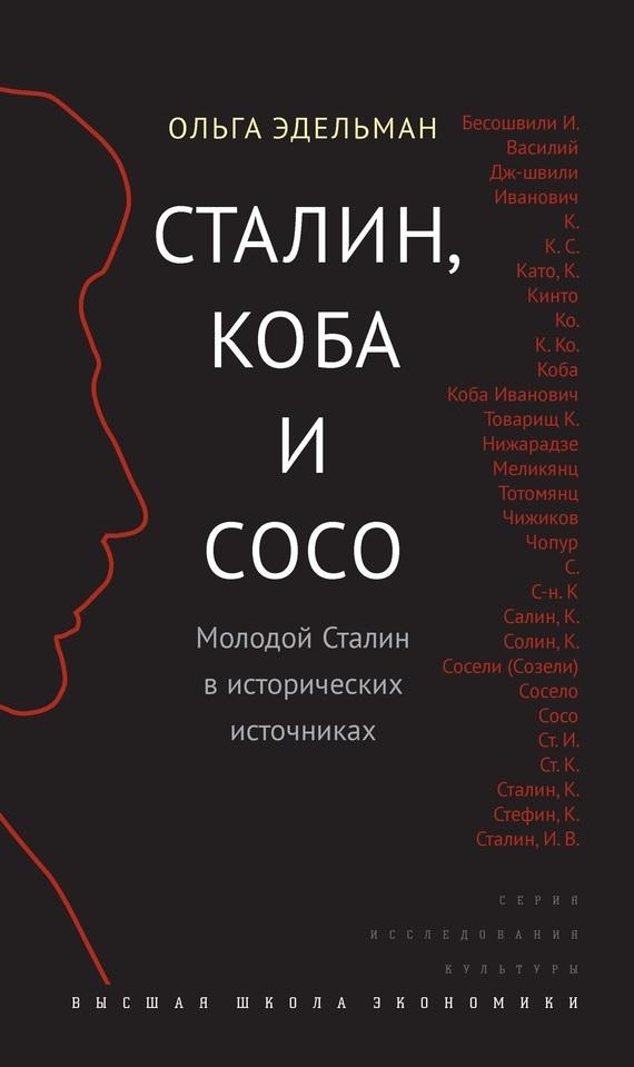 Ольга Эдельман «Сталин, Коба и Сосо. Молодой Сталин в исторических источниках»