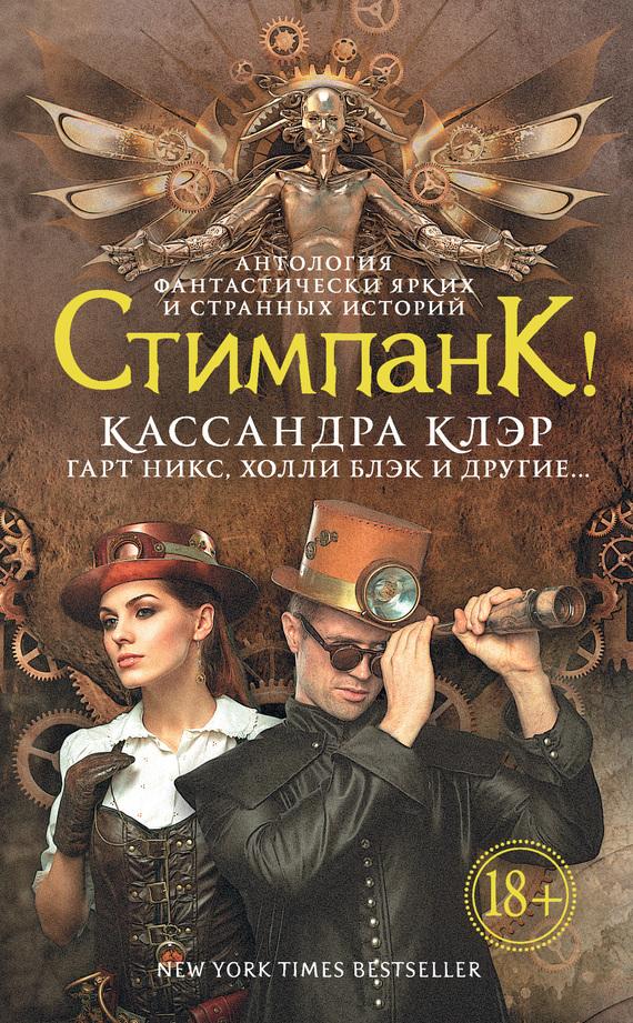 Антология, Келли Линк, Гевин Грант «Стимпанк! (сборник)»