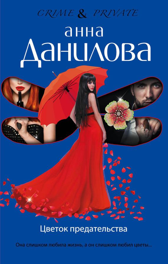 Анна Данилова «Цветок предательства»