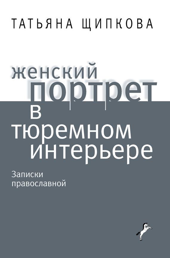 Татьяна Щипкова «Женский портрет в тюремном интерьере»