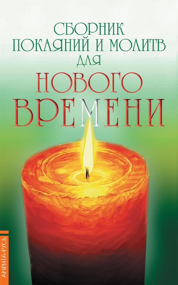 Роман Доля «Сборник покаяний и молитв для Нового времени»
