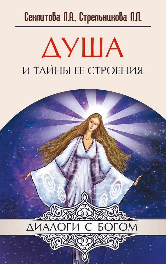 Людмила Стрельникова, Лариса Секлитова «Душа и тайны ее строения»