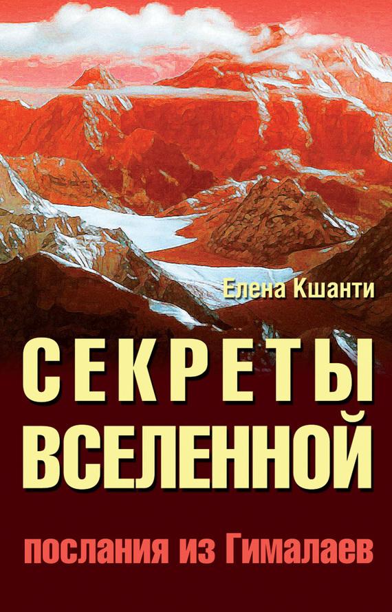 Елена Кшанти «Секреты Вселенной. Послания из Гималаев»