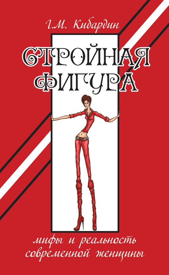 Геннадий Кибардин «Стройная фигура. Мифы и реальность современной женщины»