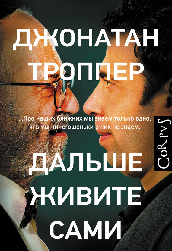 Дальше живите сами - Джонатан Троппер читать онлайн или скачать бесплатно fb2 epub txt rtf