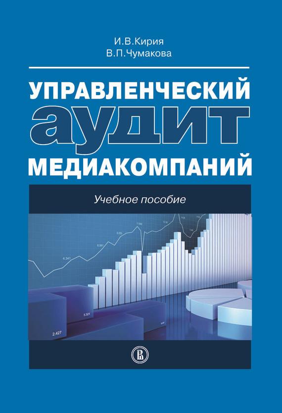 Обложка книги Управленческий аудит медиакомпаний