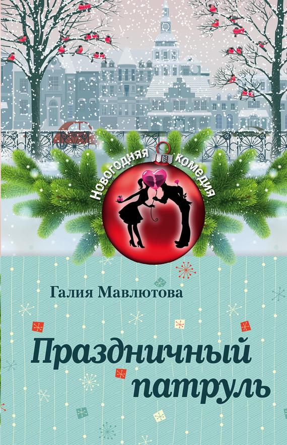 Галия Мавлютова «Праздничный патруль (сборник)»
