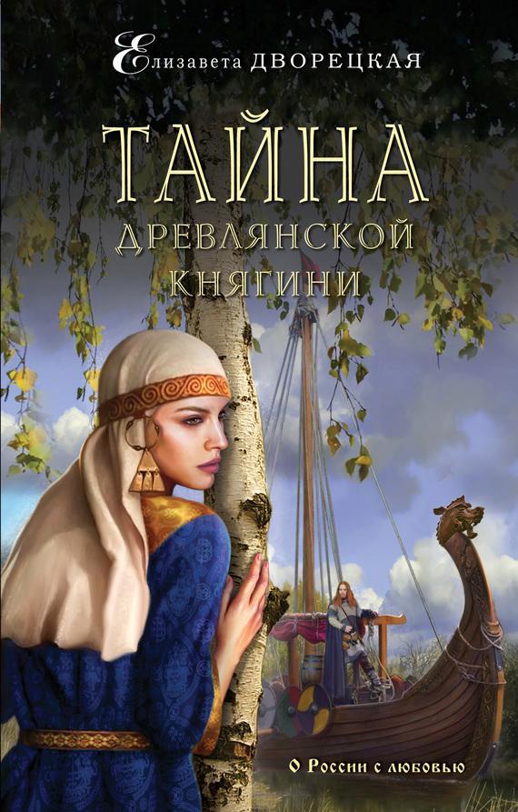 Елизавета Дворецкая «Тайна древлянской княгини»